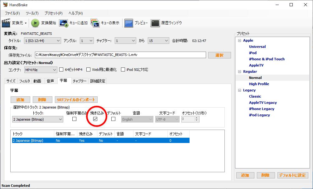 設定した「2.Japanese (Bitmap)」をクリックして選択状態にしたうえで、「焼き込み」のチェックマークをクリックして外しましょう。
