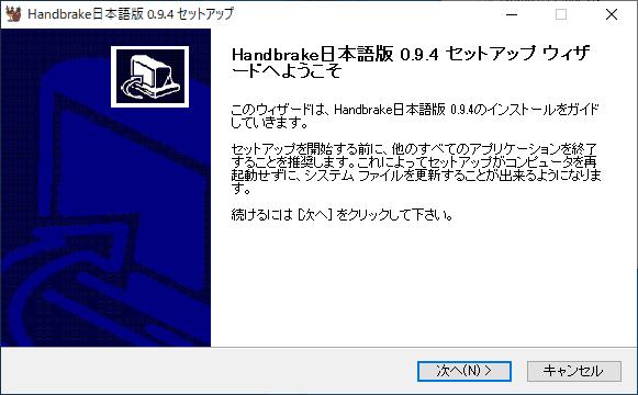 Handbrakeのセットアップ画面が表示されたら「次へ」をクリックします。