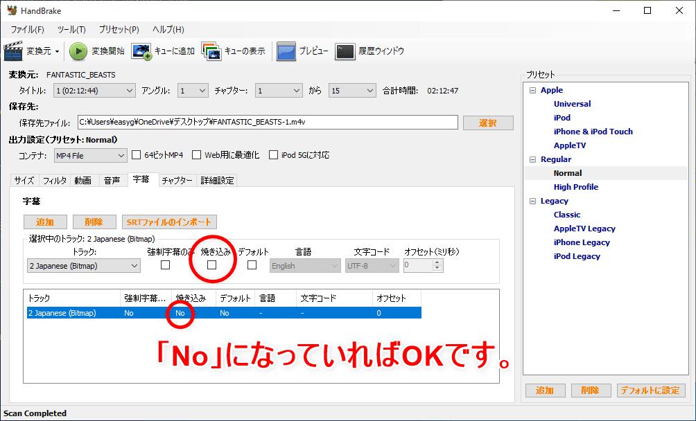 設定した「2.Japanese (Bitmap)」の焼き込み状態が「Yes」から「No」に変わっていれば焼き込み設定は解除されていますよ。