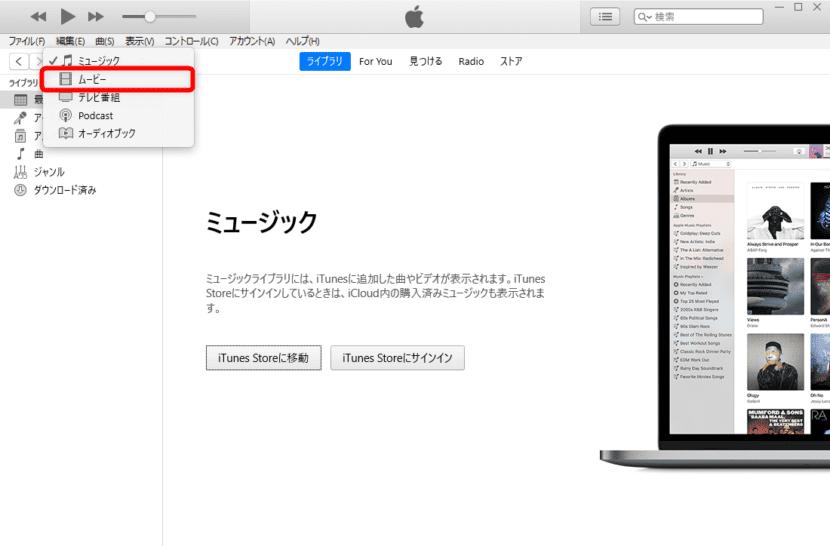 iTunesが起動したらライブラリを「ムービー」に切り替えましょう。