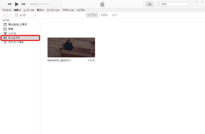 iTunesにmp4動画データをドロップすることで左側のメニュー一覧に「ホームビデオ」が表示されるようになります。「ホームビデオ」をクリックすれば、先ほどiTunesに入れた動画データが見つかります。