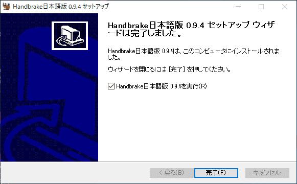 これでHandbrakeのインストールは完了です。すぐにソフトを起動させたい場合は「Handbrake日本語版0.9.4を実行」にチェックを入れて「完了」をクリックしましょう。
