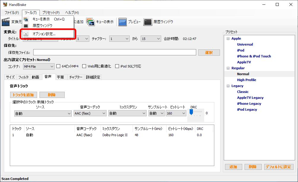 Handbrakeでエンコードしたデータの保存先を設定すべくオプション設定を開きましょう。
