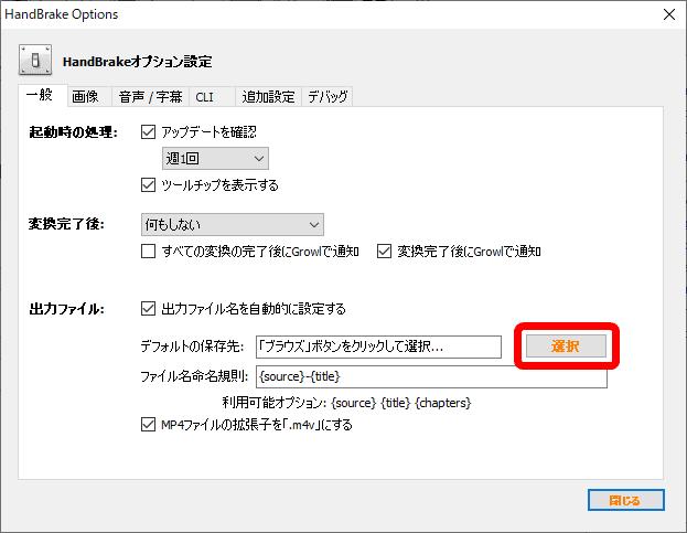 「参照」をクリックして保存先を指定したら「閉じる」をクリックして初期設定完了です。