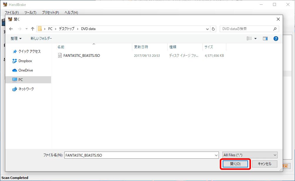 パソコンに保存されているDVDのリッピングデータ(ISO形式)を選択して「開く」をクリックしましょう。
