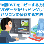 【DVDコピー方法Windows版】無料でレンタルDVDをダビング・リッピングしてパソコンに取り込む方法|フリーソフトshrinkなど使ってお得に動画を保存