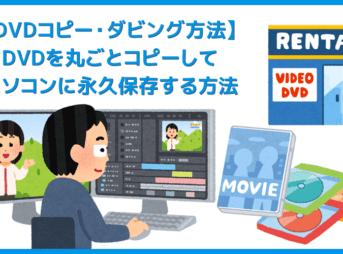 【DVDコピー・ダビング方法】レンタルDVDを無料コピーしてパソコンに永久保存する方法 無料ソフトDVD Shrinkのダビング・リッピング機能の限界とは?