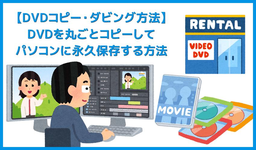 【DVDコピー・ダビング方法】レンタルDVDを無料コピーしてパソコンに永久保存する方法|無料ソフトDVD Shrinkのダビング・リッピング機能の限界とは?