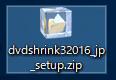 ダウンロードしたDVD Shrinkをダブルクリックで開きましょう。