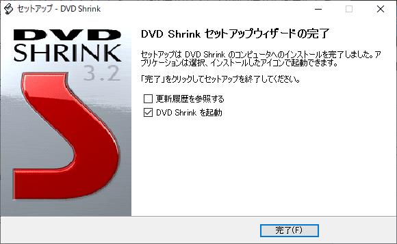 これでDVD Shrinkのインストールは完了です。すぐにソフトを起動させたい場合は「DVD Shrinkを起動」にチェックを入れて「完了」ボタンをクリックしましょう。