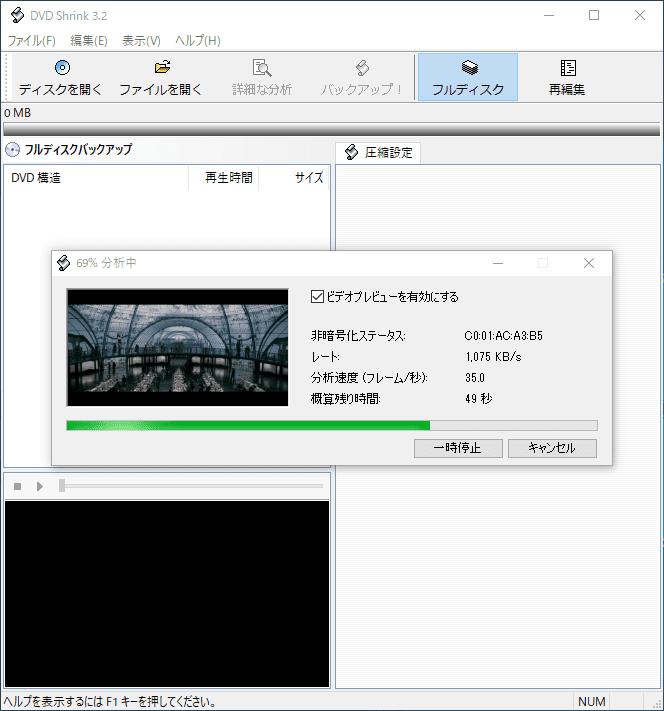 DVDデータが読み込み終わるまで、しばらく待ちましょう。