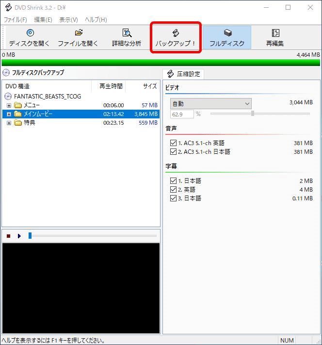 DVDデータが読み込まれると、DVDの情報が表示されます。l