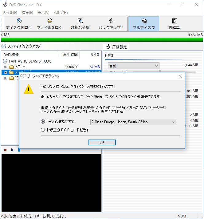 「RCEリージョンプロテクション」というアラート表示が出たら、「リージョンを指定する」の「2.West Europe, Japan, South Africa」を選択して「OK」をクリックすれば問題ありません。