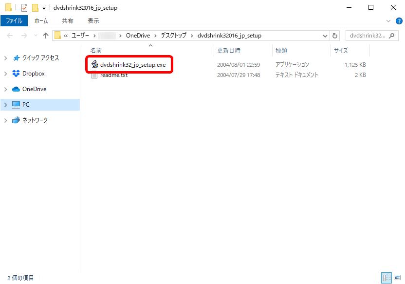 「dvdshrink32_jp_setup.exe」をダブルクリックして実行させましょう。