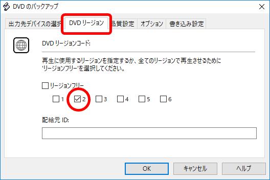 DVDリージョンコードを選択してバックアップ処理を実行させましょう。