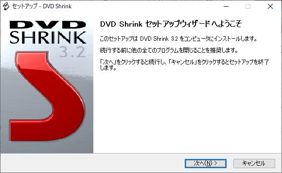 DVD Shrinkのセットアップ画面が表示されたら「次へ」をクリックします。
