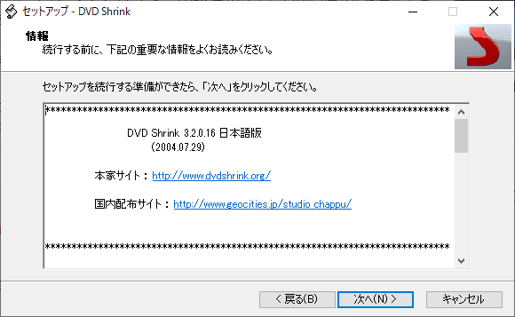 DVD Shrinkの情報に目を通したら「次へ」をクリックします。