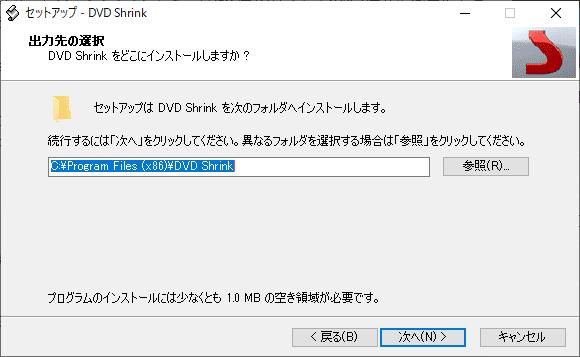 「参照」ボタンを押してDVD Shrinkのインストール先を指定したら「次へ」をクリックします。