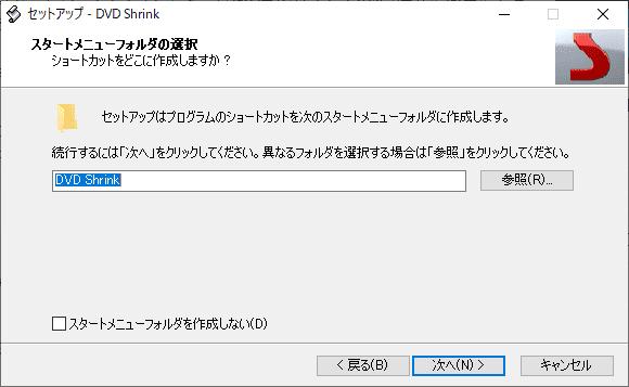 DVD Shrinkのショートカット作成の有無を指定して「次へ」をクリックしましょう。