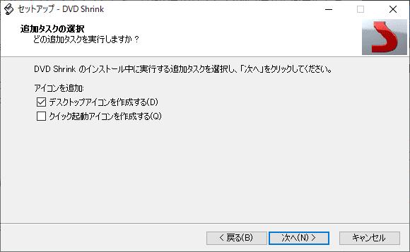 DVD Shrinkのデスクトップアイコンとクイック起動アイコン作成の有無をチェックして「次へ」をクリックします。