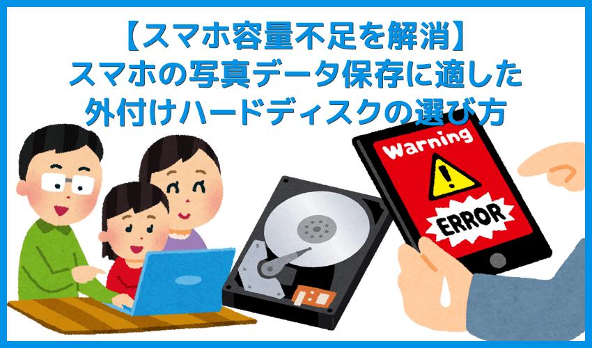 【スマホ容量不足を解消】スマホ向けおすすめ外付けハードディスク|スマホ写真データの保存先に最適なHDDの選び方まとめ