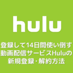 【Hulu無料トライアル登録・解約方法】2週間お試し体験できる動画配信サービス「Hulu」の新規登録・退会の手順を解説