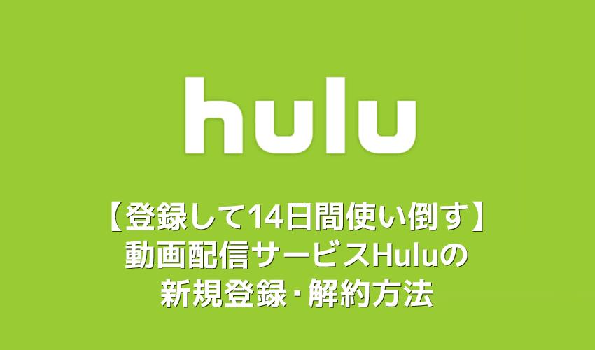 トライアル hulu 無料