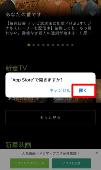 動画配信サービスHuluの登録・解約方法:「開く」をタップしてApp Storeを立ち上げましょう。