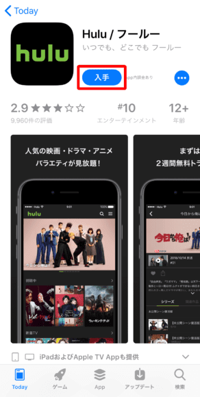 動画配信サービスHuluの登録・解約方法:App StoreからHulu公式アプリをダウンロードしましょう。
