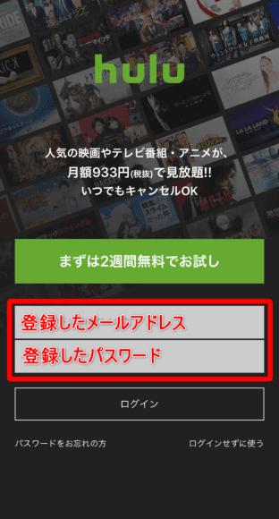 動画配信サービスHuluの登録・解約方法:ログインIDとパスワードを入力すれば、あとは動画コンテンツを楽しむだけです。