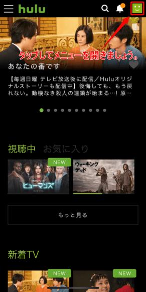 動画配信サービスHuluの登録・解約方法:Hulu公式サイトへアクセスして右上のメニューを開き「アカウント」を選択しましょう。