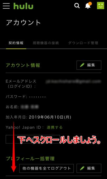 動画配信サービスHuluの登録・解約方法:アカウントページの下へスクロールさせましょう。