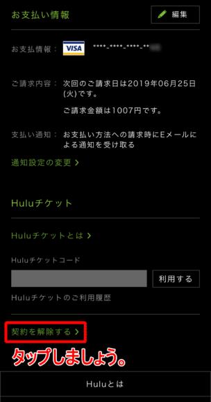 動画配信サービスHuluの登録・解約方法:「契約を解除する」と書かれたリンクをタップしましょう。