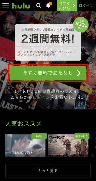 動画配信サービスHuluの登録・解約方法:Hulu公式サイトへアクセスして「今すぐ無料でおためし」ボタンをタップしましょう