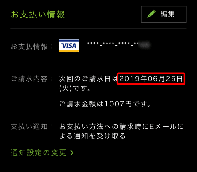 動画配信サービスHuluの登録・解約方法:公式サイトのアカウントページに無料体験期間に関する記載があります。