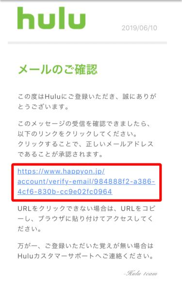 動画配信サービスHuluの登録・解約方法:Huluから届くメールに記載されたURLをタップしてメールアドレスの認証を完了させましょう。