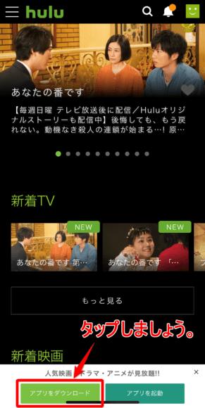動画配信サービスHuluの登録・解約方法:スマホ専用アプリをダウンロードしましょう。