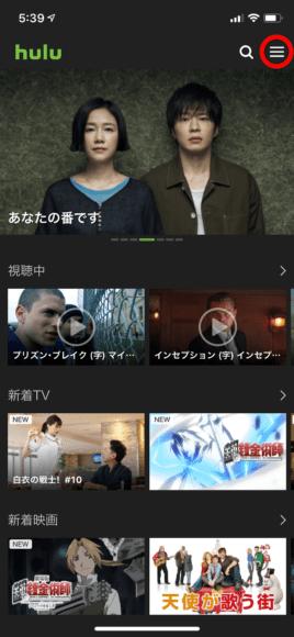 動画配信サービス「Hulu」|個別プロフィールの作成方法:スライドメニューを展開させましょう