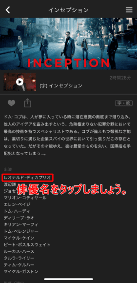 リニューアルされた検索機能なら俳優名をタップして検索することもできます。
