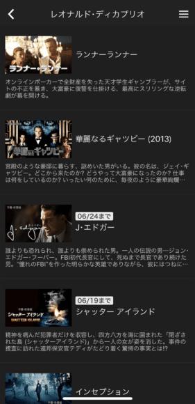 俳優名をタップすると出演作品の一覧が見れます。