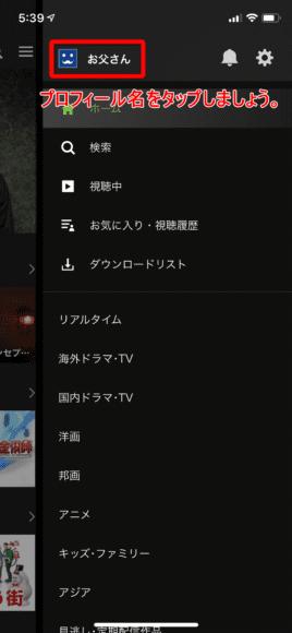 動画配信サービス「Hulu」|個別プロフィールの作成方法:スライドメニューのプロフィール名をタップしましょう