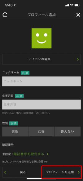 動画配信サービス「Hulu」|個別プロフィールの作成方法:各項目を入力しましょう。