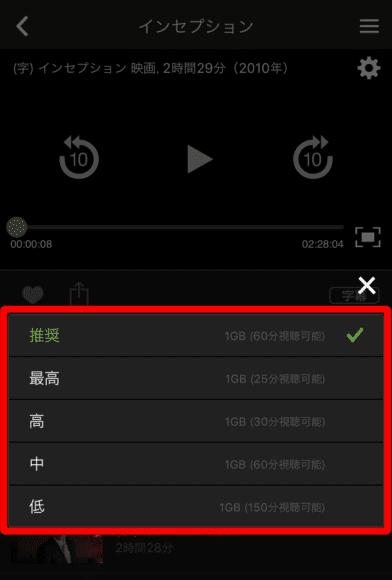 動画データ通信量の目安が分かるようになりました。