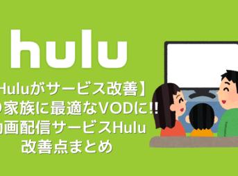 【Huluがリニューアル】より家族・子ども向けに最適化されたおすすめ動画配信サービスHuluの改善点まとめ