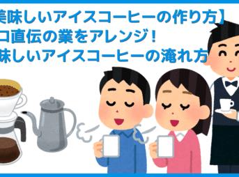 【美味しいアイスコーヒーの作り方】プロ直伝のハンドドリップで美味しい自家製アイスコーヒーを入れる方法|深みを調整してベストな味を探求!