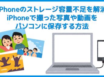 【iPhone写真をパソコン保存】iPhoneで撮った写真をWindowsPCに移動してバックアップを取る方法|動画もコピーOK!