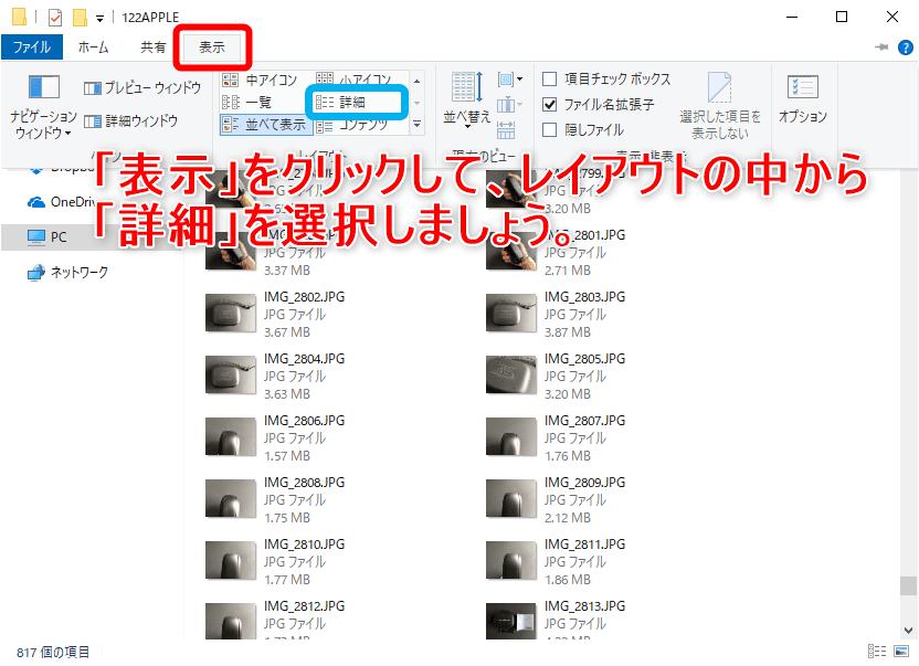 iPhoneで撮った写真・動画をパソコンに保存する方法7:「表示」をクリックしてレイアウトから「詳細」を選択して写真データの撮影日を表示させましょう。