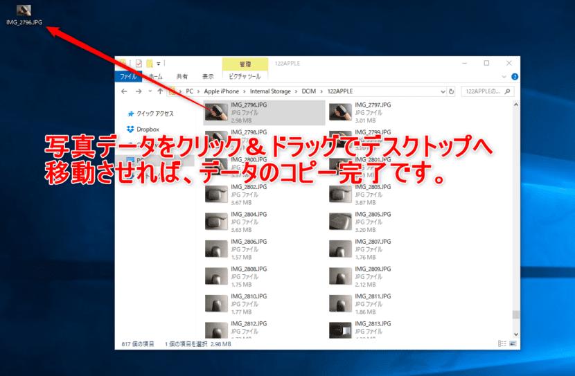 iPhoneで撮った写真・動画をパソコンに保存する方法9:デスクトップ上に写真データがあれば、コピー完了です。