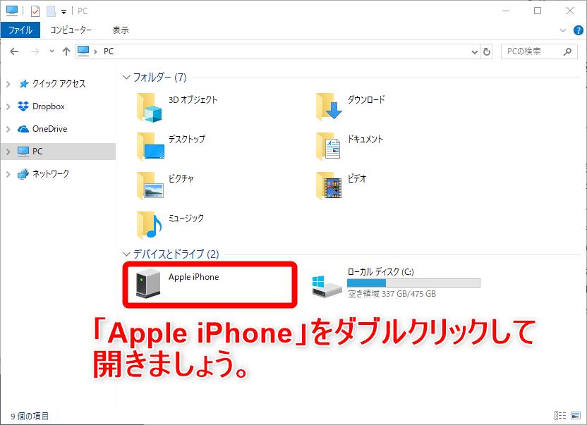 iPhoneで撮った写真・動画をパソコンに保存する方法11:「デバイスとドライブ」にある「Apple iPhone」をダブルクリックすればOKです。