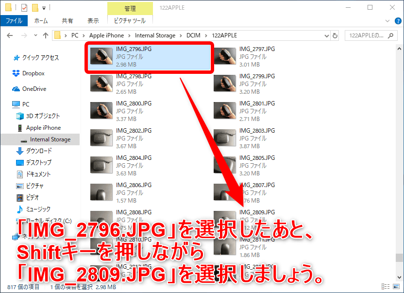 iPhoneで撮った写真・動画をパソコンに保存する方法:特定のデータを複数選択して保存する方法